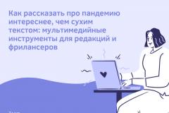ЗАПИСЬ ВЕБИНАРА «Как рассказать интереснее, чем сухим текстом: мультимедийные инструменты для журналистов»