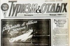 С чего начиналась «Планета Беларусь». 1 марта 1994 года вышел первый номер газеты «Туризм и отдых»