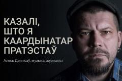 Алесь Дзянісаў: Казалі, што я каардынатар пратэстаў. Сведчанні пра катаванні