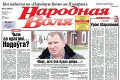 Дзень алігарха: даследаванне рэакцыі беларускіх друкаваных СМІ на арышт Юрыя Чыжа
