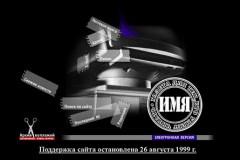 Як выглядалі сайты беларускіх медыя канца 90-х (ФОТЫ)