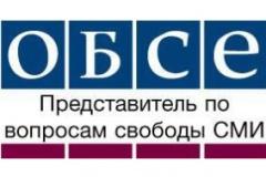 Аккредитация иностранных журналистов в регионе ОБСЕ (доклад)