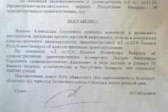 Пастанова суда па справе журналіста А. Ляўчука