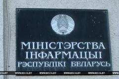 Руководитель ОО «БАЖ» Бастунец передал министру Карлюкевичу экспертную оценку поправок в Закон о СМИ