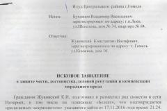 «Міліцыянты б'юць журналістаў.mp4». Міліцыянт падае ў суд на Кастуся Жукоўскага