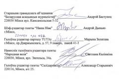 Редакторы негосударственных СМИ обратились в Белтелерадиокомпанию