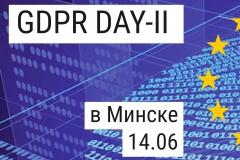 GDPR DAY-2 на тему вступившего в силу 25 мая 2018 года нового регламента ЕС по защите персональных данных