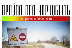"""""""Праўда пра Чарнобыль"""" — канферэнцыя БАЖ у Гомелі 18 красавіка"""