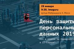 День защиты персональных данных — конференция от Human Constanta 26 января