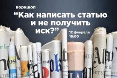 """Воркшоп """"Как написать статью и не получить иск"""" (12 февраля)"""