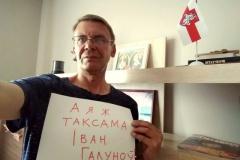 У Віцебску падтрымалі Івана Галунова фота-флэшмобам