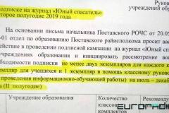"""""""Юный спасатель"""" за 800 рублей: кто заставляет школы подписываться на госпрессу"""