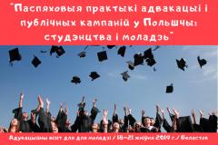Адукацыйны візіт для беларускай моладзі ў Беласток (да 28 ліпеня)