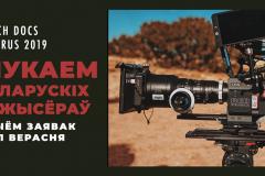 WATCH DOCS Belarus 2019 шукае рэжысёраў. Прыём заявак да 1 верасня!