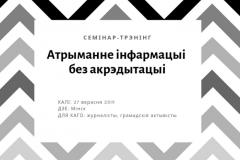 Семинар-тренинг «Получение достоверной информации без аккредитации журналиста»