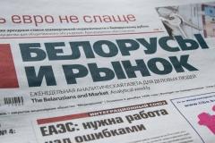 Еженедельная газета «Белорусы и рынок» будет выходить раз в месяц