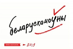 У полацкай раённай газеце просяць абіраць падчас перапісу беларускую мову
