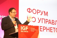 Появилось белорусское издание первой книги по управлению интернетом