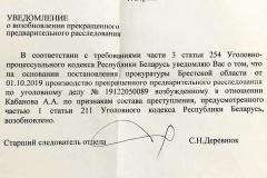 Крымінальную справу блогера з Бярозы Аляксандра Кабанава аднавілі
