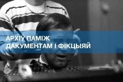 Майстар-клас: Архіў паміж дакументам і фікцыяй (7 — 8 верасня)