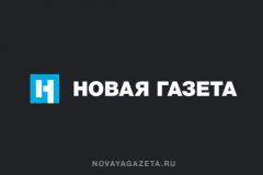 Cуд обязал «Новую газету» удалить статью о пытках задержанного в Магнитогорске. Этого требовала ФСБ