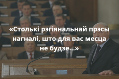 Журналістаў недзяржаўных медыя не акрэдытавалі на пасланне Лукашэнкі