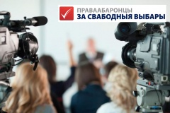 Прамежкавыя вынікі назірання за выбарамі ў Палату прадстаўнікоў: прэс-канферэнцыя