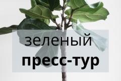 """ОО «Белорусский зеленый крест» и Образовательный центр «Экология и здоровье"""" приглашают в пресс-тур"""