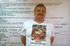 Зміцер Лупач троліць сістэму: аплачвае штраф па адным рублі і фатаграфуецца на фоне квітанцый