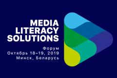 Media Literacy Solutions — крупнейшее событие по медиаграмотности пройдет 18-19 октября РЕГИСТРАЦИЯ