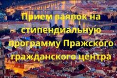 Прыём заявак на стыпендыяльную праграму Пражскага грамадзянскага цэнтра (да 30 верасня)