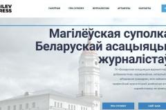 Інтэрнэт-сайт магілёўскіх бажаўцаў змяніў свой адрас
