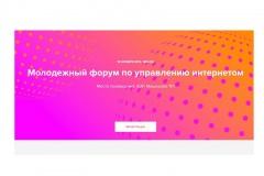 Измени интернет: открыта регистрация на Молодежный форум по управлению интернетом в Минске