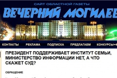 Грамадская палата Саюзнай дзяржавы заклікала беларускія ўлады падтрымаць «Вечерний Могилёв»