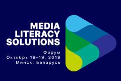 Программа форума Media Literacy Solutions (18-19 октября, Минск)