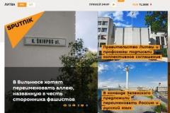 """В Литве блокируют доступ к """"Спутнику"""" из-за нарушений авторских прав"""