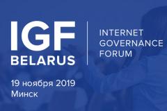 Открыта аккредитация на Форум по управлению интернетом