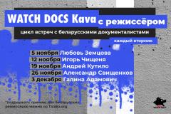 «WATCH DOCS Кava с режиссером»: приглашаем на встречи с беларусскими документалистами