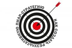 Бесплатный дистанционный курс «Как создать результативную пиар-стратегию» (регистрация до 11 ноября)