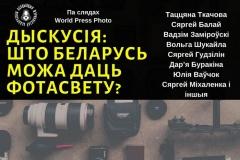 Па слядах World Press Photo. Што Беларусь можа даць фотасвету?