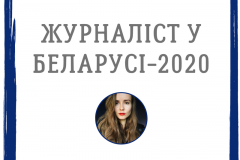 Пытанні бяспекі журналістаў: zoom-сустрэчу з юрыстам Аленай Лысаковай (панядзелак, 18:00)