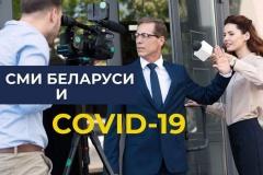 Live: СМИ Беларуси и Covid-19 (3 июня, 10:00)