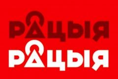 На сайт «Беларускага Радыё Рацыя» была DDoS-атака