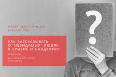 Экспертные встречи для журналистов «Как рассказывать о «невидимых» людях в кризис и пандемию» (28 и 29 октября)