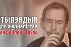 Радыё Свабода пачало прыём заявак на журналісцкую стыпэндыю імя Вацлава Гаўла