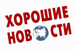 Бесплатный вебинар «Где  искать и как готовить позитивные новости в эпоху политического кризиса и пандемии» (12 ноября)