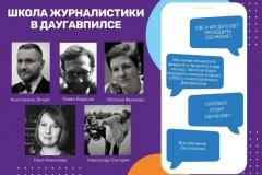 Baltic Centre for Media Excellence приглашает в школу журналистики