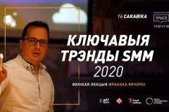 Ключавыя трэнды SMM'2020 (16 сакавіка)