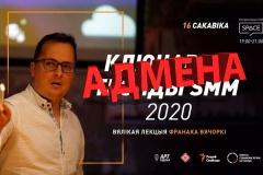 """Лекцыя """"Ключавыя трэнды SMM 2020"""" адменена па прычыне эпідэміі каранавіруса"""