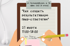 Краш-курс «Как создать результативную пиар-стратегию» (21 марта)